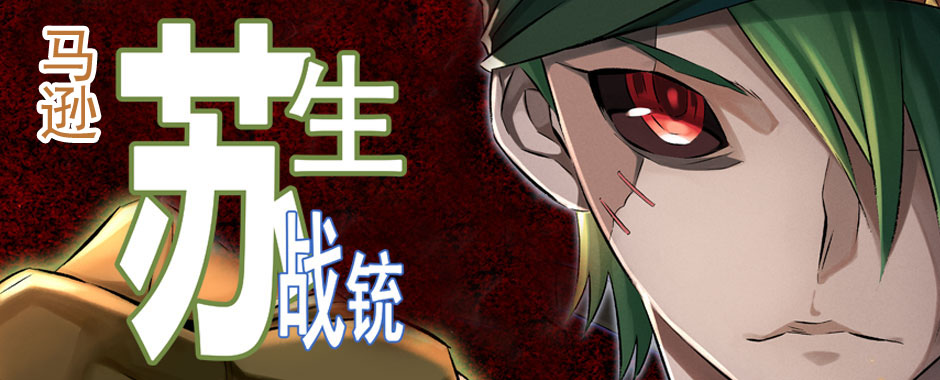 苏生战铳漫画62